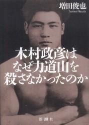 kimuramasahiko.jpg